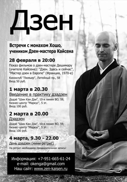 Дзен буддизм - портал обучения и саморазвития