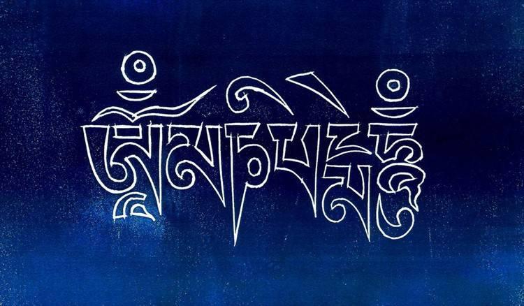 Мантра ом мани падме хум значение и перевод слушать онлайн бесплатно тибетская