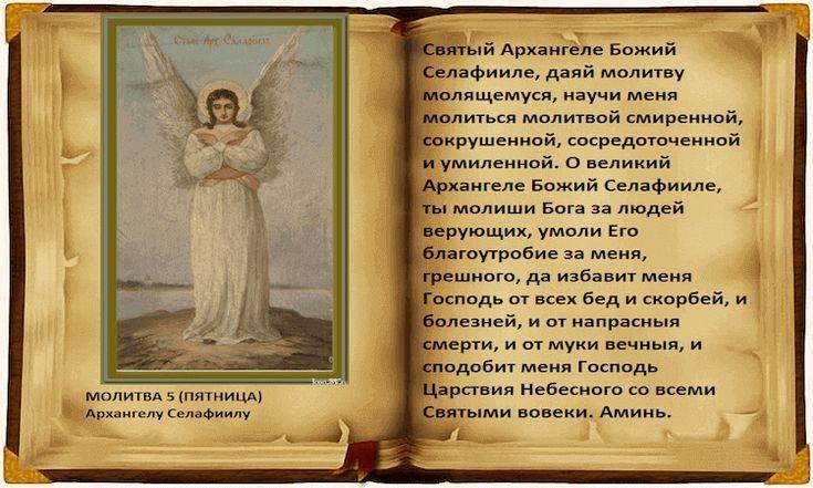 Архангел Уриил — за что отвечает и как ему молиться