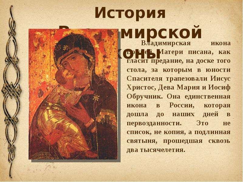 3 июня владимирская икона божьей матери. что нельзя сегодня делать, а что можно по церковному календарю?