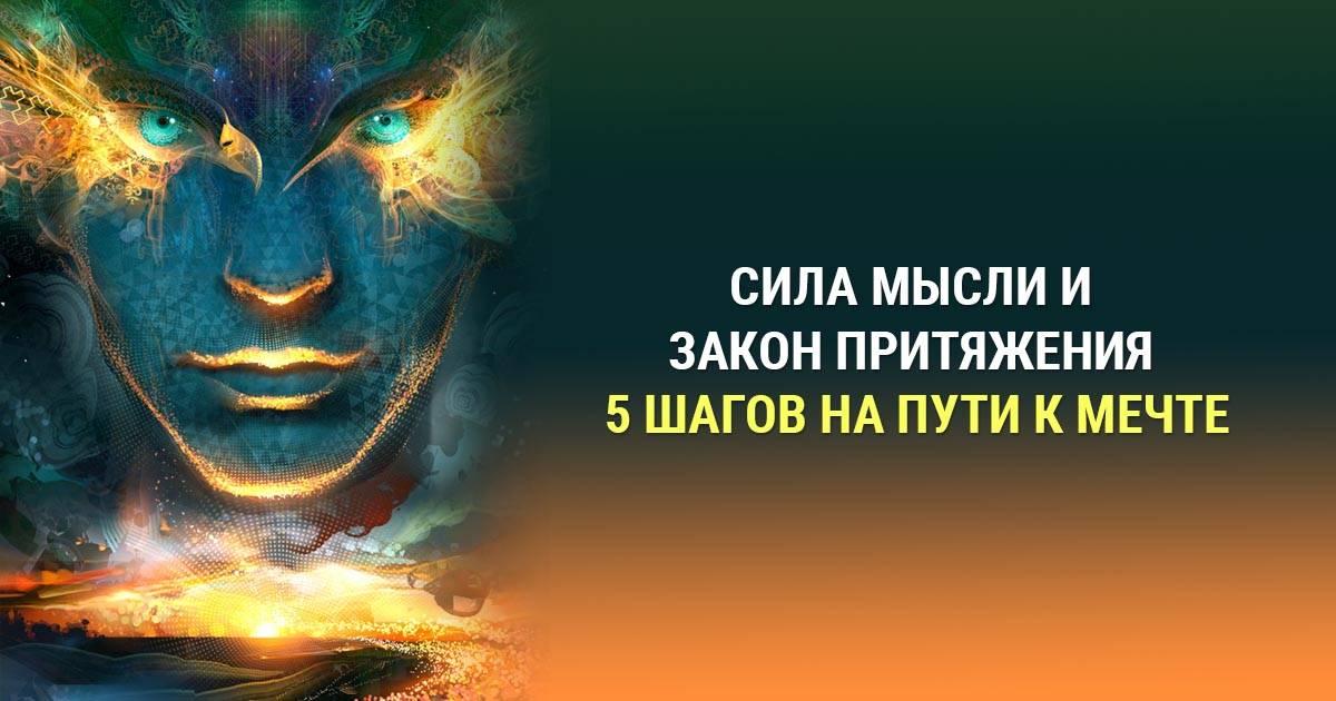Сила мысли творит чудеса