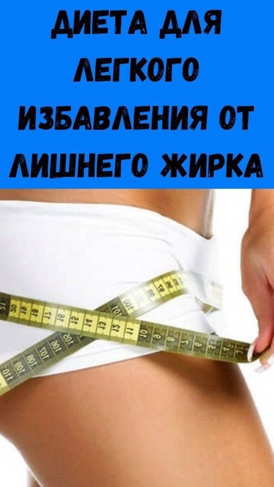 Как похудеть при ожирении? правильная диета для похудения