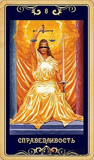 Справедливость ( правосудие) таро: значение