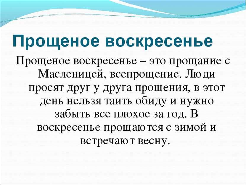 Что нужно делать на масленицу и в прощеное воскресенье, рассказал православный священник — новости барановичей, бреста, беларуси, мира. intex-press