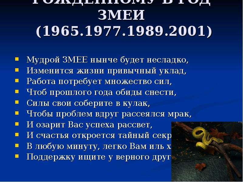 Характеристика гороскопа знаков зодиака по годам | | управление судьбой