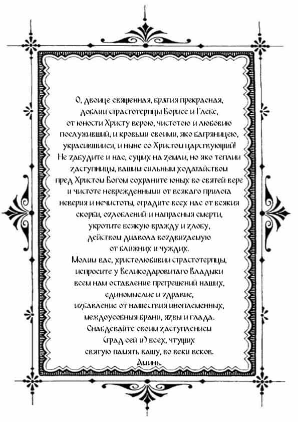 Сильная православная молитва от злого начальника на работе