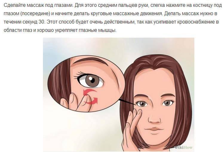 Что делать если дергается левый или правый глаз: причины и лечение