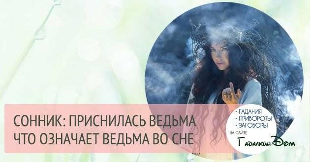 Умершая ведьма