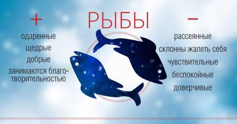 Знак зодиака рыбы, характеристика знака рыбы для женщин и мужчин   портал таротаро